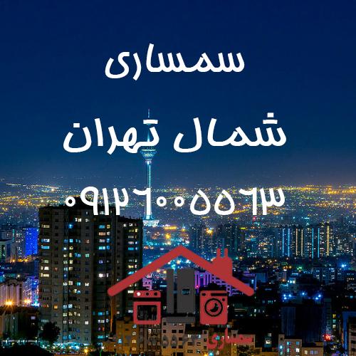 سمساری شمال تهران